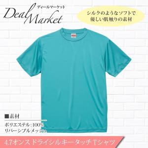 【アクアブルー】ドライシルキータッチ 半袖 Tシャツ ドライT 速乾 メッシュ 生地 メンズ レディース 兼用|dealmarket