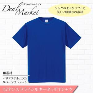 【コバルトブルー】ドライシルキータッチ 半袖 Tシャツ ドライT 速乾 メッシュ 生地 メンズ レディース 兼用|dealmarket