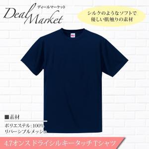 【ネイビー/紺生地】ドライシルキータッチ 半袖 Tシャツ ドライT 速乾 メッシュ 生地 メンズ レディース 兼用|dealmarket