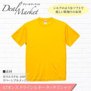 【カナリアイエロー】ドライシルキータッチ 半袖 Tシャツ ドライT 速乾 メッシュ 生地 メンズ レディース 兼用|dealmarket