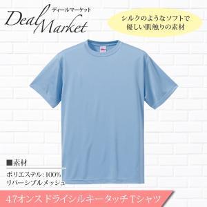 【ライトブルー】ドライシルキータッチ 半袖 Tシャツ ドライT 速乾 メッシュ 生地 メンズ レディース 兼用 dealmarket