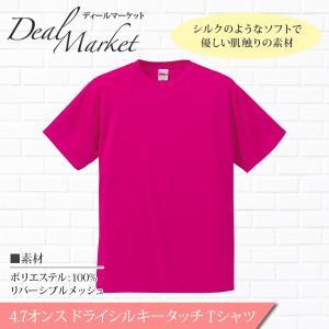 【トロピカルピンク】ドライシルキータッチ 半袖 Tシャツ ドライT 速乾 メッシュ 生地 メンズ レディース 兼用|dealmarket