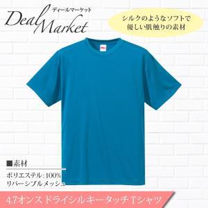 【ターコイズブルー】ドライシルキータッチ 半袖 Tシャツ ドライT 速乾 メッシュ 生地 メンズ レディース 兼用|dealmarket