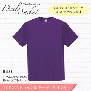 【バイオレットパープル/紫生地】ドライシルキータッチ 半袖 Tシャツ ドライT 速乾 メッシュ 生地 メンズ レディース 兼用|dealmarket