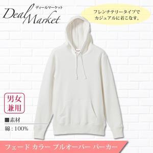 【在庫限り】白生地 バニラホワイト フェード カラー プルオーバー パーカー メンズ レディース|dealmarket