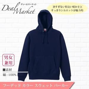 紺生地 ネイビー フーデッド カラー スウェット パーカー メンズ レディース|dealmarket