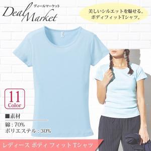 レディース ボディ フィット Tシャツ 美ライン シルエット ラウンドネック|dealmarket