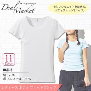 ホワイト 白生地 レディース ボディ フィット Tシャツ 美ライン ラウンドネック dealmarket