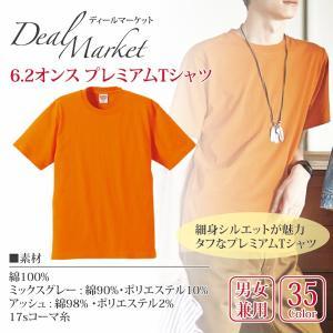 無地 プレミアムTシャツ メンズ レディース 対応 生地カラー 全35色|dealmarket