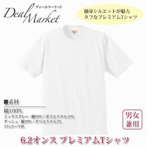 白 生地 ホワイト 6.2オンス プレミアムTシャツ 首リブ ダブルステッチ|dealmarket