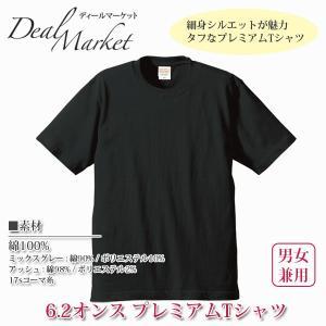 黒 生地 ブラック 6.2オンス プレミアムTシャツ  首リブ ダブルステッチ|dealmarket