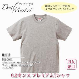 ミックスグレー 生地 6.2オンス プレミアムTシャツ  首リブ ダブルステッチ|dealmarket