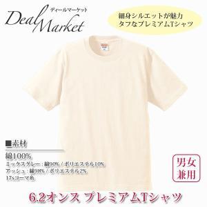 ナチュラル 生地 6.2オンス プレミアムTシャツ  首リブ ダブルステッチ|dealmarket