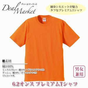 オレンジ 生地 6.2オンス プレミアムTシャツ  首リブ ダブルステッチ|dealmarket