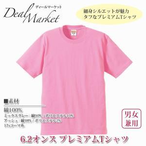 ピンク 生地 6.2オンス プレミアムTシャツ  首リブ ダブルステッチ|dealmarket