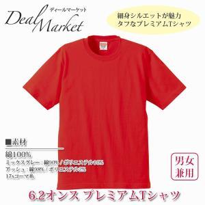 赤 生地 レッド 6.2オンス プレミアムTシャツ  首リブ ダブルステッチ|dealmarket