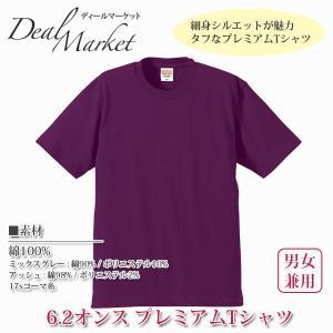 マットパープル 生地 6.2オンス プレミアムTシャツ  首リブ ダブルステッチ|dealmarket