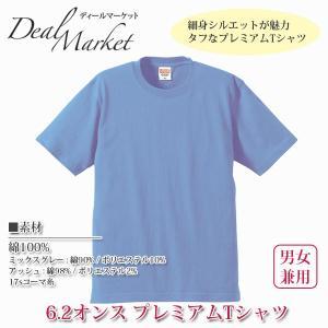 サックス 生地 6.2オンス プレミアムTシャツ  首リブ ダブルステッチ|dealmarket