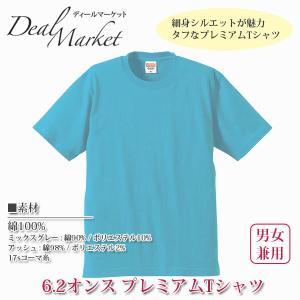 アクアブルー 生地 6.2オンス プレミアムTシャツ  首リブ ダブルステッチ|dealmarket