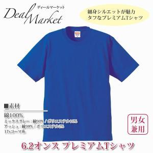 ロイヤルブルー 生地 6.2オンス プレミアムTシャツ  首リブ ダブルステッチ|dealmarket