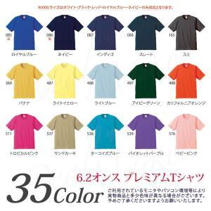 無地 プレミアムTシャツ メンズ レディース 対応 生地カラー 全35色 dealmarket 04