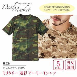 ミリタリー 迷彩 カモフラージュ アーミー Tシャツ メンズ レディース|dealmarket