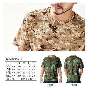 ミリタリー 迷彩 カモフラージュ アーミー Tシャツ メンズ レディース|dealmarket|02