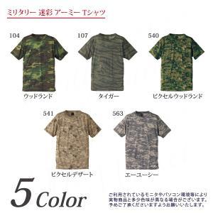 ミリタリー 迷彩 カモフラージュ アーミー Tシャツ メンズ レディース|dealmarket|03
