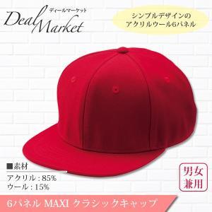 赤 レッド 6パネル クラシック キャップ メンズ  帽子 レディース|dealmarket