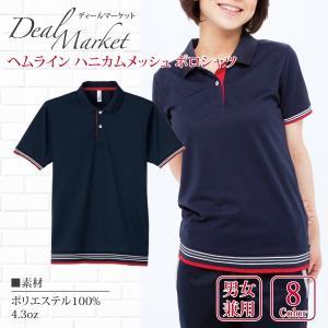 ヘムライン ハニカムメッシュ 半袖 カラー ポロシャツ ユニセックス|dealmarket