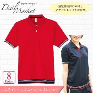 赤生地 レッド ヘムライン ハニカムメッシュ 半袖 カラー ポロシャツ dealmarket