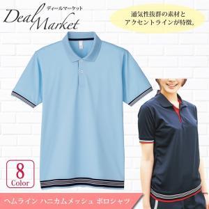 サックス生地 ヘムライン ハニカムメッシュ 半袖 カラー ポロシャツ dealmarket