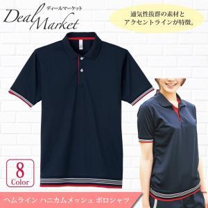 紺生地 ネイビー ヘムライン ハニカムメッシュ 半袖 カラー ポロシャツ dealmarket