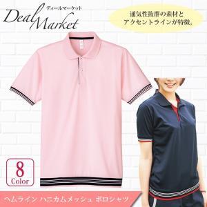 ライトピンク生地 ヘムライン ハニカムメッシュ 半袖 カラー ポロシャツ dealmarket