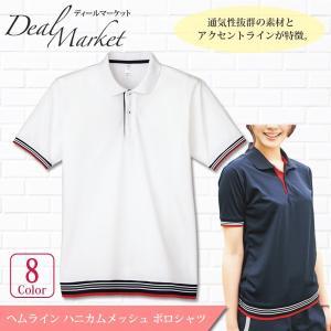 白生地 ホワイト ヘムライン ハニカムメッシュ 半袖 カラー ポロシャツ dealmarket