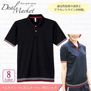黒生地 ブラック ヘムライン ハニカムメッシュ 半袖 カラー ポロシャツ dealmarket