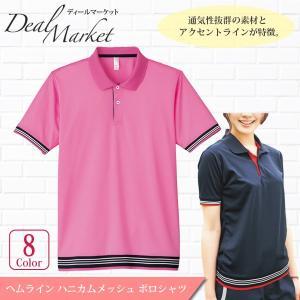 ピンク生地 ヘムライン ハニカムメッシュ 半袖 カラー ポロシャツ dealmarket
