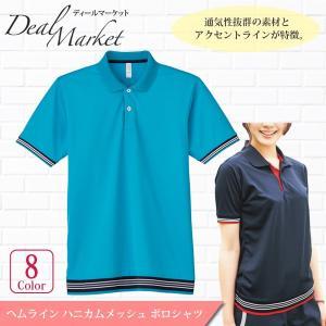 ターコイズ生地 ネイビー ヘムライン ハニカムメッシュ 半袖 カラー ポロシャツ dealmarket