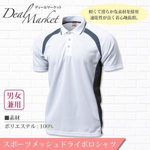 白生地 ホワイト スポーツ メッシュ ドライ 半袖 カラー ポロシャツ|dealmarket