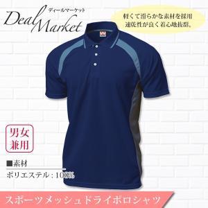 紺生地 ネイビー スポーツ メッシュ ドライ 半袖 カラー ポロシャツ|dealmarket