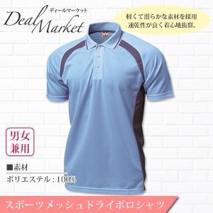 サックス生地 スポーツ メッシュ ドライ 半袖 カラー ポロシャツ|dealmarket