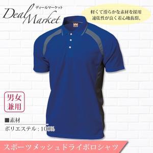 ロイヤルブルー生地 スポーツ メッシュ ドライ 半袖 カラー ポロシャツ|dealmarket