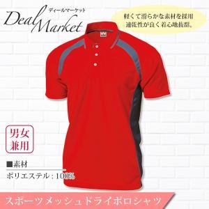 赤生地 レッド スポーツ メッシュ ドライ 半袖 カラー ポロシャツ|dealmarket