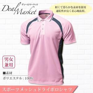 ライトピンク生地 スポーツ メッシュ ドライ 半袖 カラー ポロシャツ|dealmarket
