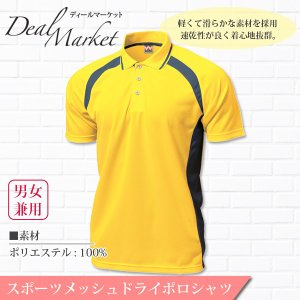 イエロー生地  黄色 スポーツ メッシュ ドライ 半袖 カラー ポロシャツ|dealmarket