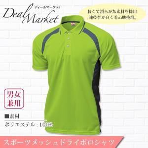 ライトグリーン生地 スポーツ メッシュ ドライ 半袖 カラー ポロシャツ|dealmarket