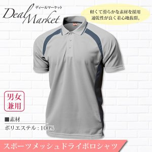 ライトグレー生地 スポーツ メッシュ ドライ 半袖 カラー ポロシャツ|dealmarket