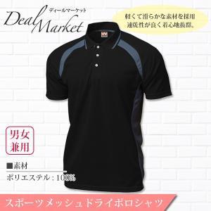 黒生地 ブラック スポーツ メッシュ ドライ 半袖 カラー ポロシャツ|dealmarket