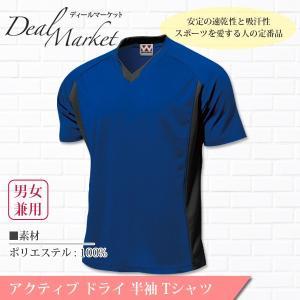 ロイヤルブルー生地 アクティブ ドライ 半袖 カラー シャツ dealmarket