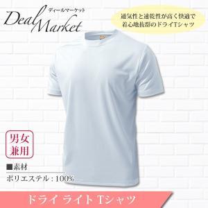 白生地 ドライライト半袖Tシャツ メンズ レディース 兼用|dealmarket